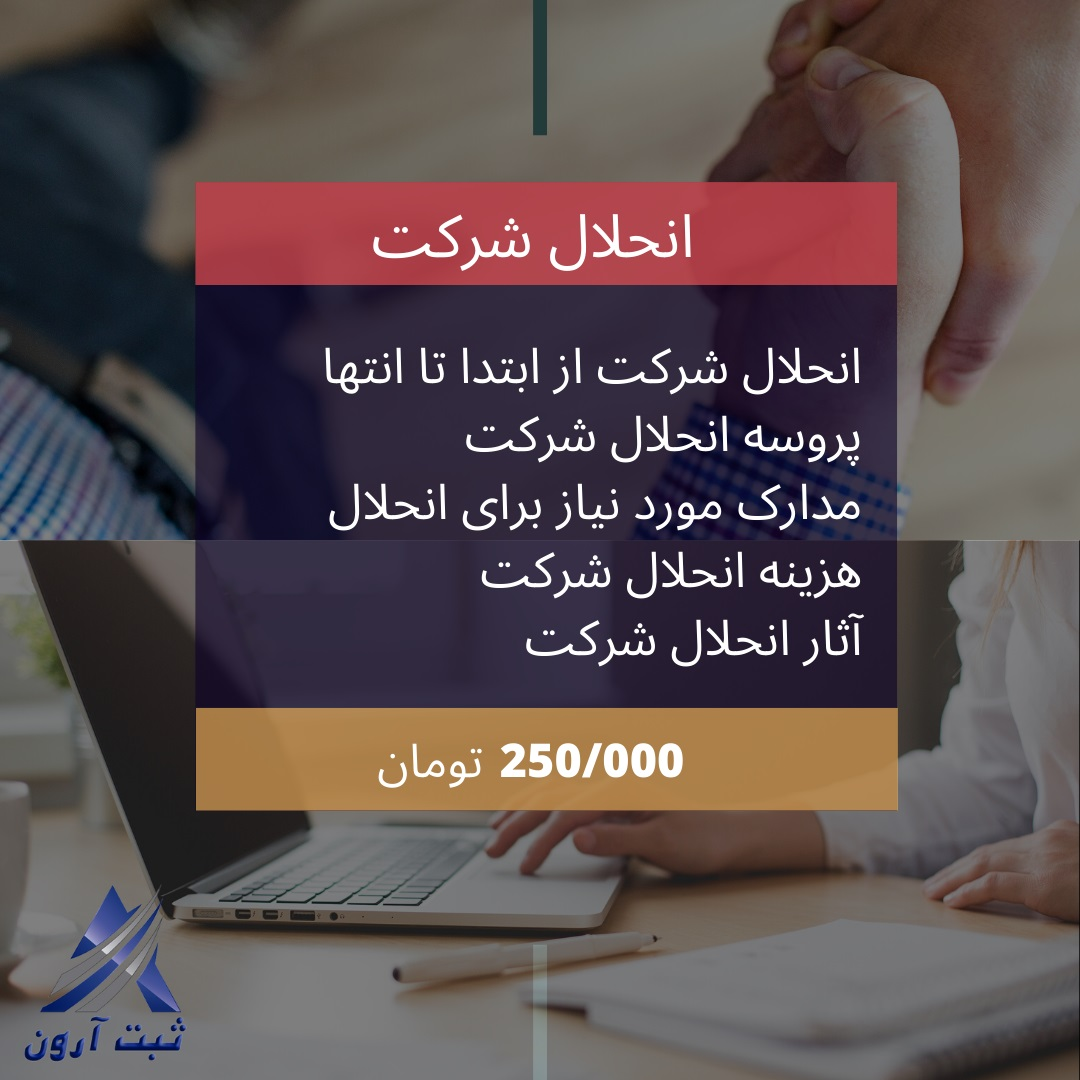 انحلال شرکت، راهنمای جامع هزینه، پروسه و مدارک مورد نیاز