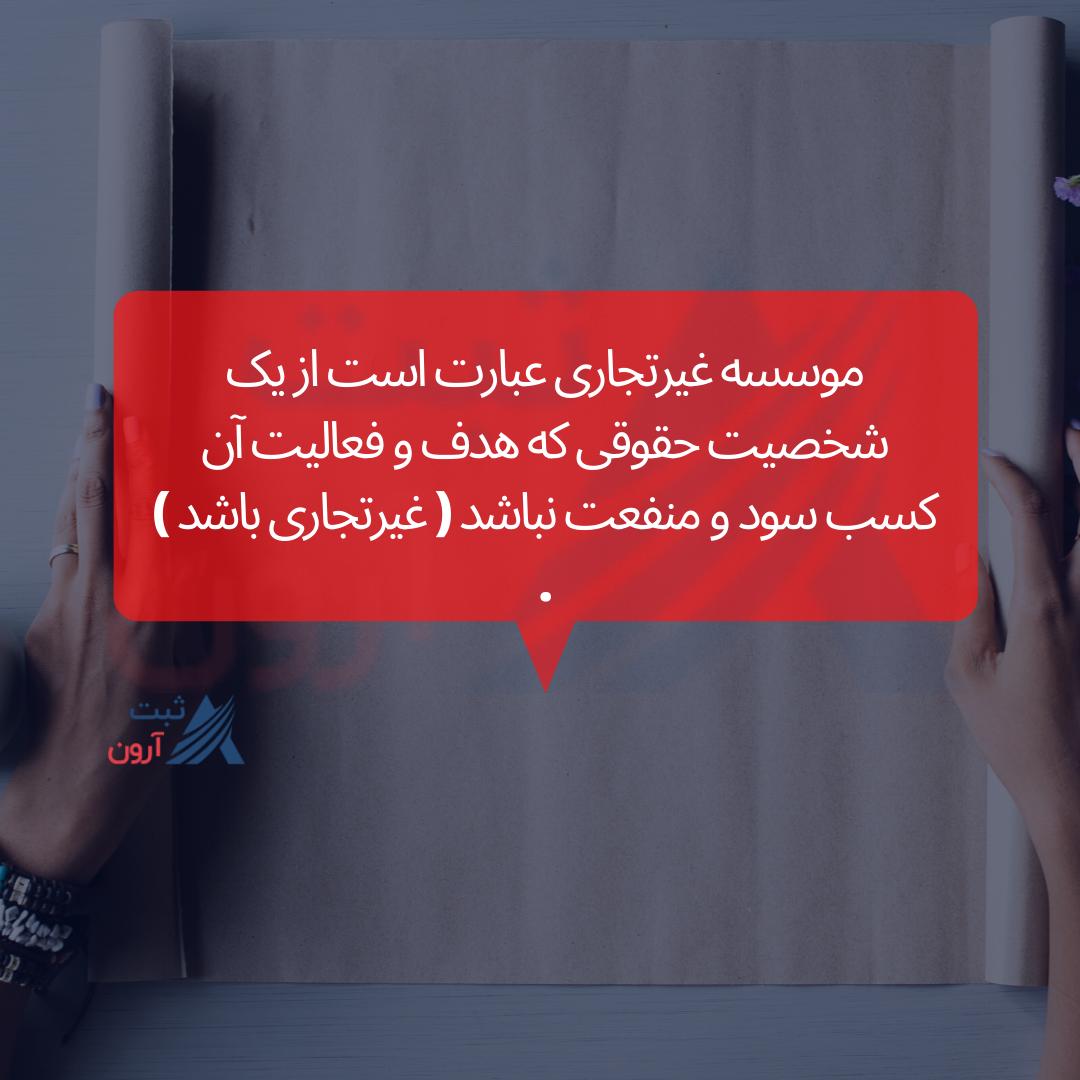 موسسه غیرتجاری عبارت است از یک شخصیت حقوقی که هدف و فعالیت آن کسب سود و منفعت نباشد ( غیرتجاری باشد ) .