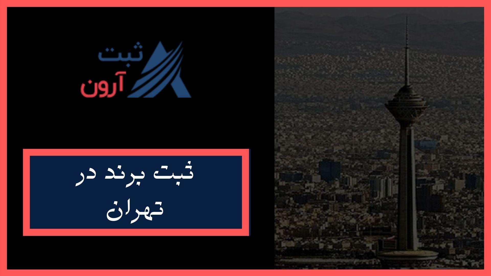 ثبت برند در تهران ، پروسه انجام ، هزینه و مدارک مورد نیاز
