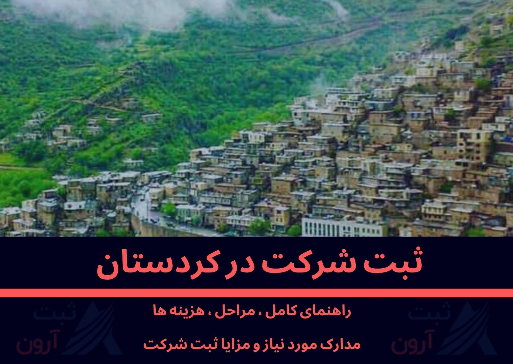 ثبت شرکت در کردستان، مراحل ثبت و مدارک مورد نیاز